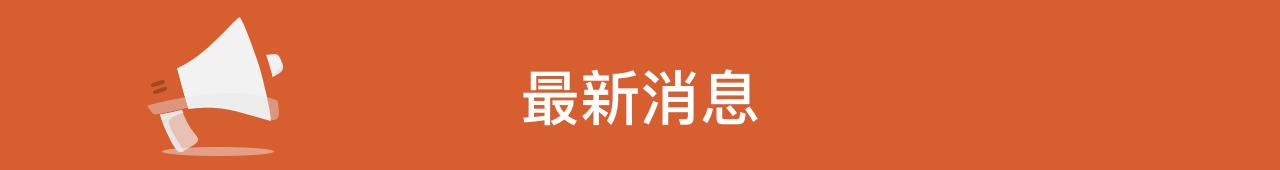 list banner